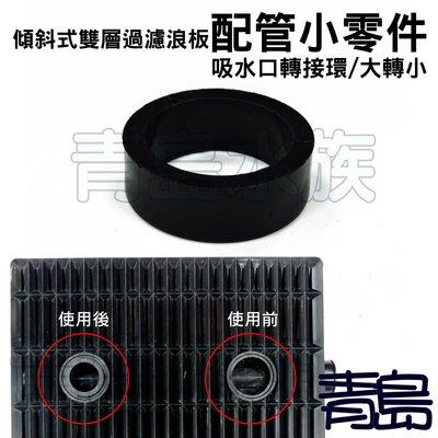 MM。。。青島水族。。。DIY配管小零件(1入)傾斜式雙層過濾浪板用(吸水口 轉接環)==大轉小