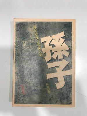 九禾二手書 孫子/楊善群著/知書房出版社 201015