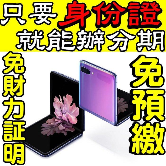 免卡現金分期Samsung Galaxy Z Flip 免信用卡不分行業學生上班族 線上辦理過件當天領機
