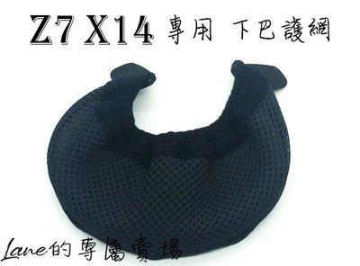 日本SHOEI X14 Z7專用下巴護網 迴風罩 導流護網 Z6 RYD