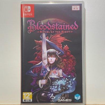 Switch Bloodstained 惡魔城 行貨版 中英日文