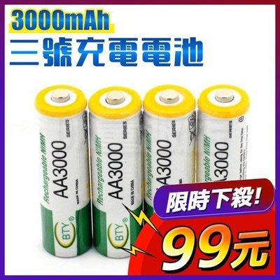3號電池 充電電池 [4入] 1.2V 3000mAh 4號充電電池 環保電池 鎳氫電池 AA 遙控器 玩具 重複使用