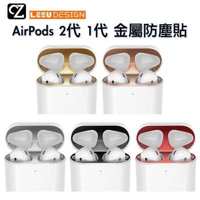 LEEU DESIGN AirPods Pro 2 1 金屬防塵貼 金屬貼 防塵貼片 蘋果耳機防塵貼【A02653】