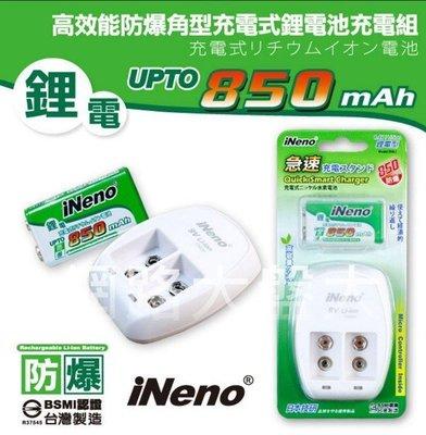 #網路大盤大# iNeno 艾耐諾 9V充電式鋰電池充電器 + 9V鋰電850mah*1顆 (附電池盒) 新莊自取~