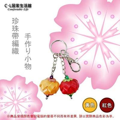 ~ C . L 居家 館 ~編織小物~柿子~鑰匙圈 吊飾 掛飾 隨身小物