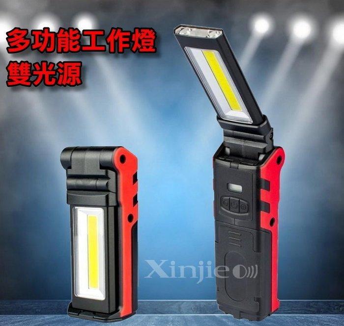 宇捷【B28國套】XPE Q5 + COB LED 多功能工作燈 手電筒 汽車維修檢修 底部磁鐵 登山露營 轉角燈