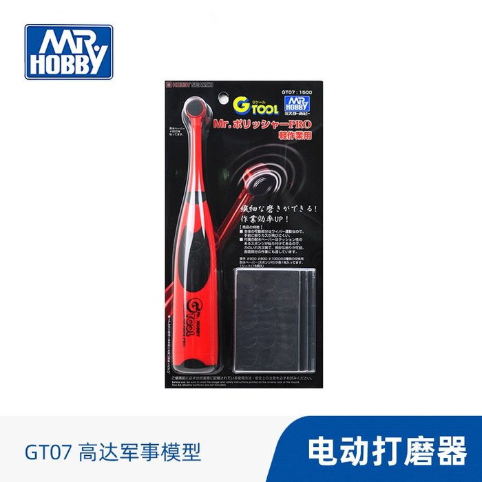 聚吉小屋 #銳界 郡士 GT07 高達軍事模型電動打磨器打磨機套裝 電池式 MRHB
