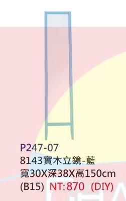 【進日興家具】P247-07 彩色實木立鏡(3色可選/粉藍) 全身鏡/穿衣鏡鏡/連身鏡 台南。高雄。屏東 傢俱宅配