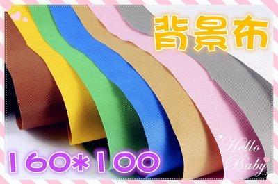 100x160cm公分 背景布【滿額折...
