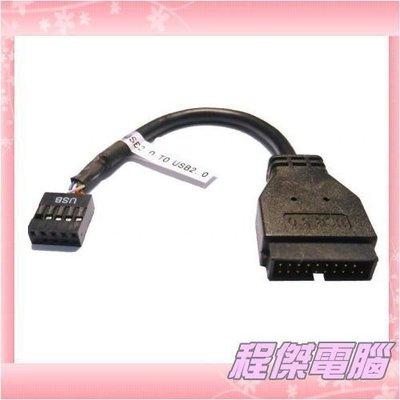 『 高雄程傑電腦 』 USB3.0公轉 USB2.0母 轉接線 19pin 2.0 3.0 usb3.0 to 2.0