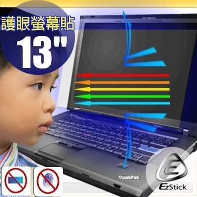 【EZstick抗藍光】防藍光護眼鏡面螢幕貼 13吋寬 液晶螢幕專用 靜電吸附抗藍光(客製化訂做商品)