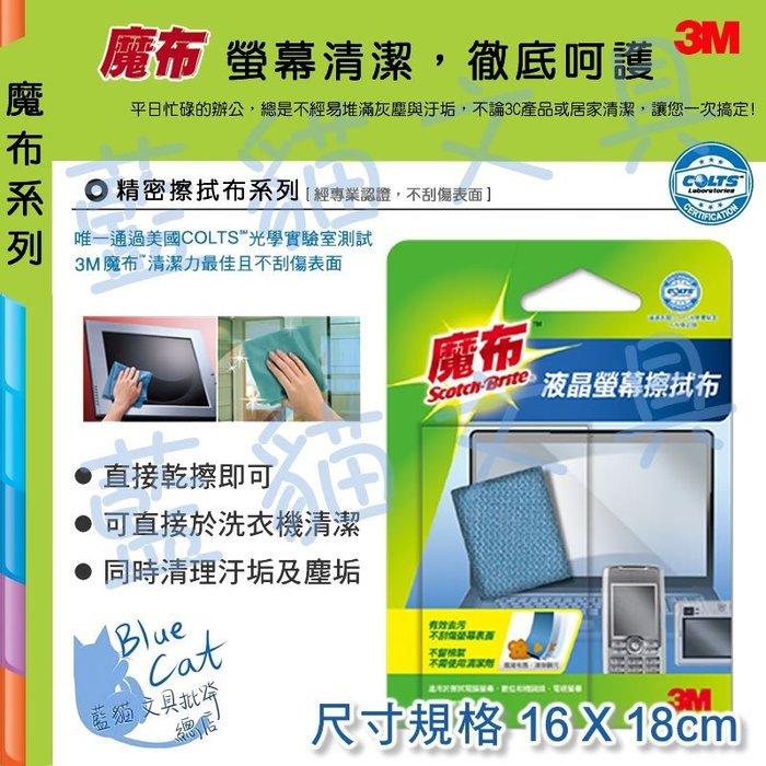 【可超商取貨】液晶螢幕/手機螢幕/3C產品/魔布/清潔布【BC36232】〈9023〉精密擦拭布/片《3M》【藍貓文具】