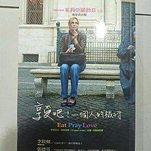 享受吧!一個人的旅行 茱莉亞羅勃茲 電影書衣版 馬可孛羅出版