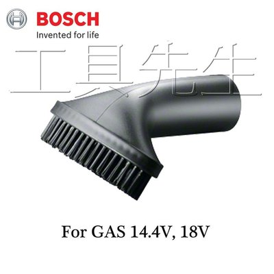 【工具先生】BOSCH 博世 18V 14.4V 充電 吸塵器 專用 毛刷頭 GAS18V-LI GAS14.4V-LI
