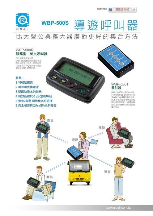 QRCALL POS 導遊呼叫器系統  WBP-501S 服務型呼叫器 震叫器 取餐叫號 無線取餐 叫號系統 免排隊叫號