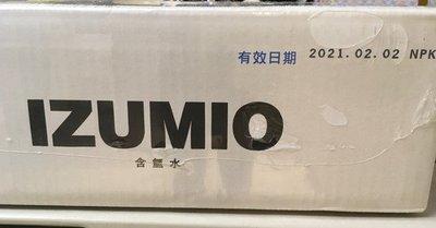 IZUMIO綠加利活美水素水 含氫水 朋友贈送公司正貨 只有一箱 效期20210202