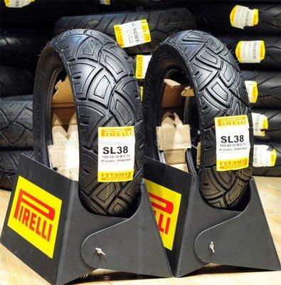 Pirelli倍耐力 SL38 (120/70-10)完工價