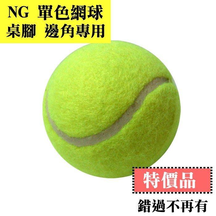 【士博】網球椅腳套 全新品 硬式網球 1顆 /11元 可裝桌腳墊 /桌腳套 /椅腳墊 /椅腳套 數量有限