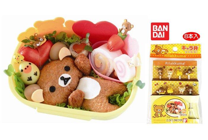 【橘白小舖】(日本製)日本進口 BANDAI 懶懶熊 裝飾叉 水果叉 三明治叉 點心叉 食物叉 叉子 拉拉熊
