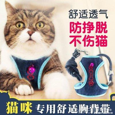 寵物貓用牽引繩胸背帶 貓繩胸兜 防掙脫背心式 可調節帶鈴鐺