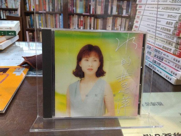 雅博客永安店--水的慧萍 (林慧萍)【結髮一輩子】點將唱片 (1993年)