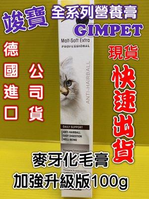 👍☘️四寶的店☘️附發票~德國竣寶 GIMPET 麥芽化毛膏(專業版)100g【新包裝】