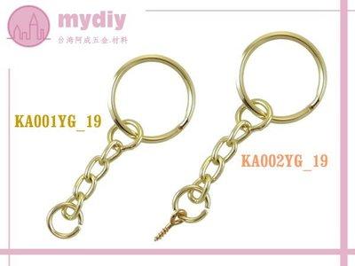 ※…㊣台灣阿成飾品五金…【鑰匙圈 - 短鏈 KA001- 19mm / DIY鑰匙圈材料】…歡迎批發