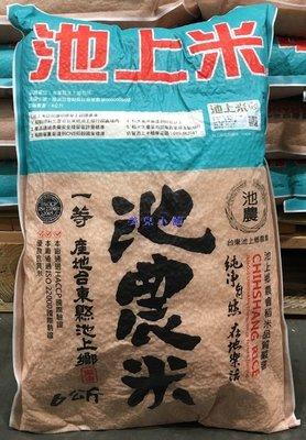 美兒小舖COSTCO好市多代購~台東 池上米/池農米/白米(6kg/包)CNS一等米