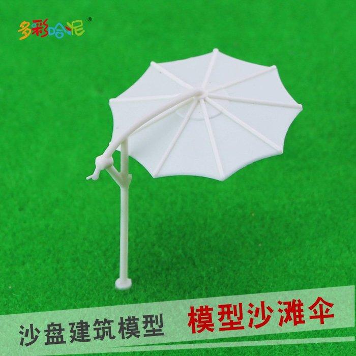 奇奇店-模型沙灘傘 沙盤模型材料 模型太陽傘 遮陽傘 戶外景觀傘 多規格#用心工藝 #愛生活 #愛手工