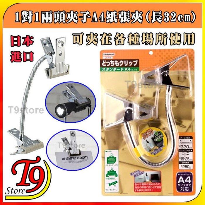 【T9store】日本進口 1對1兩頭夾子A4紙張夾(長32cm)