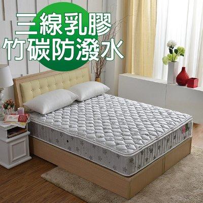 床墊 獨立筒 MOMO 睡芝寶 正三線乳膠-竹碳抗菌除臭防潑水-蜂巢獨立筒床墊(雙人5尺)破盤價6999-限量5床
