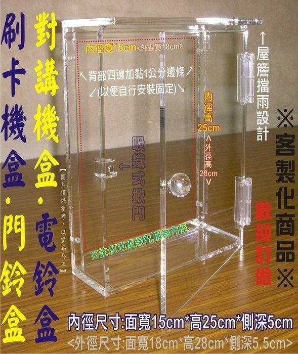 刷卡機盒 保護盒 防水盒 防塵罩 遮雨罩 對講機盒 壓克力盒 A4展示架 A4資料架 文件架 格子收納盒 整理盒 證件盒