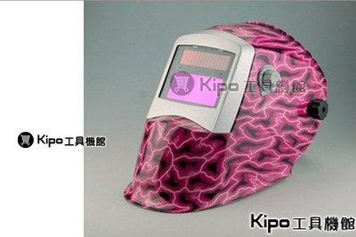 新款/電焊面罩/-自動變光電焊面罩/焊接面罩/自動電焊護目鏡VFA010001A迷幻粉