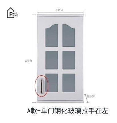 【優上】衛生間浴室收納櫃壁櫃儲物櫃櫥櫃陽臺牆櫃玻璃藥箱「六孔單門櫃拉手在左」