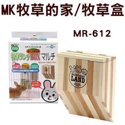 *COCO*日本Marukan原木雙色牧草架MR-612木製牧草架/牧草盒天竺鼠兔子適用