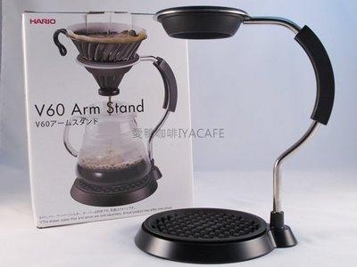 附發票-愛鴨咖啡-原廠公司貨 Hario VAS-1 V60 濾杯 專用金屬 手沖架