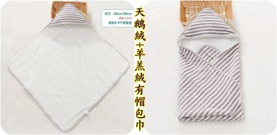 //紫綾坊//冬款 包巾 抱袋 三角帽 嬰兒被子 【B528】天鵝絨 羊羔絨 保暖  外出必備