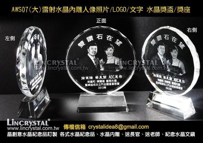 AWS07 (大)雷射水晶內雕照片獎座 台灣製作一個就能做~品質優快速交貨!!! 水晶獎盃 水晶獎座**晶創意水晶**