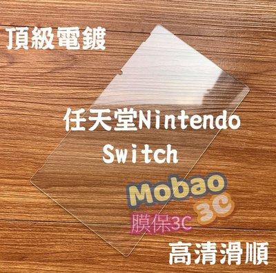 【膜保3C】頂級電鍍 防指紋 任天堂 Nintendo Switch Lite 鋼化膜 保護貼 玻璃貼 鋼化玻璃保護貼