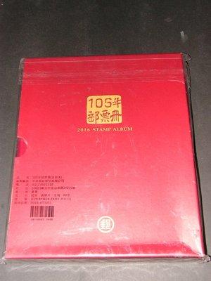 【愛郵者】〈年度冊〉105年 活頁本 郵局原裝冊 內含全年度完整郵票.小全張 直接買