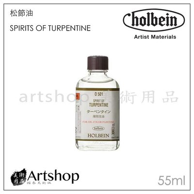 【Artshop美術用品】日本 HOLBEIN 好賓 O501 松節油Spirit Of Turpentine 55ml