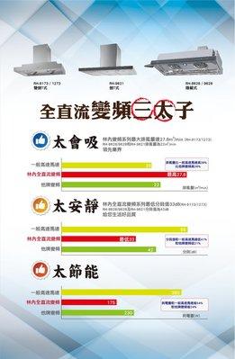 【MIK廚具】㊣林內RH-9628 90cm隱藏式全直流變頻排油排油煙機 MIK廚具直營