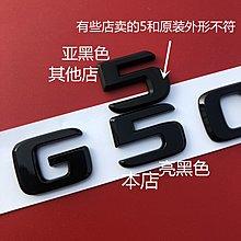 心悅汽車精品奔馳G級改裝G500車標G63字標AMG車貼G65后尾標V8biturbo側標標志
