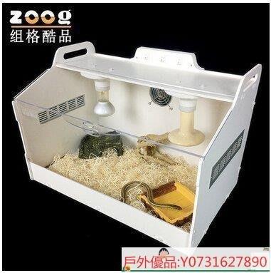 【現貨】ZOOG亞克力透明爬蟲陸龜飼養箱缸盒子爬蟲用品非洲迷你刺猬箱$$