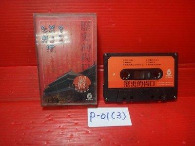 【愛悅二手書坊 P-01(3)】錄音帶...