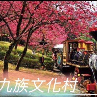 超低價 下殺 現貨 九族文化村門票含纜車來回/寒暑假及平假日可用