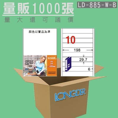 【西瓜籽】 《量販一箱免運費》龍德 電腦標籤紙 10格 LD-885-W-B  (白色) 1000張 列印標籤 三用標籤