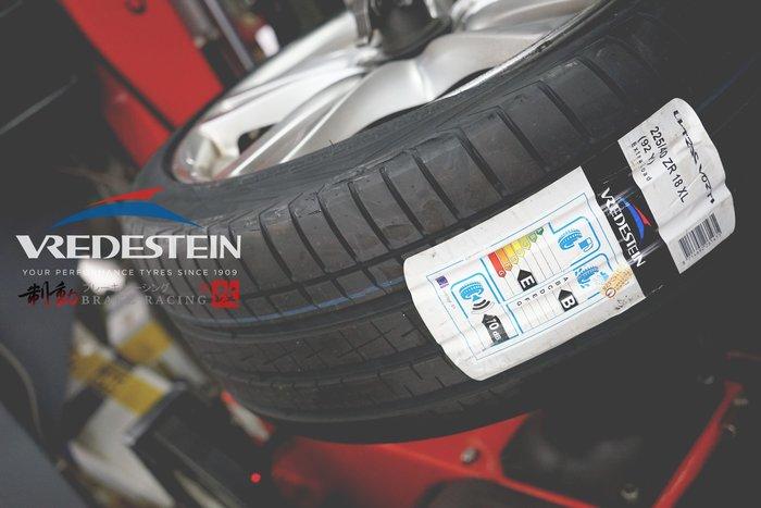 歐洲製-荷蘭 威斯登 VREDESTEIN VORTI 225/40/18 高階性能街跑胎 歡迎詢問 / 制動改