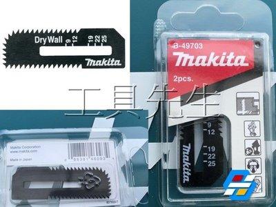 含稅價/SD100DZ/DSD180Z【工具先生】Makita牧田 充電式 石膏板.矽酸鈣板 手提鋸機 切割機/專用鋸片 台北市