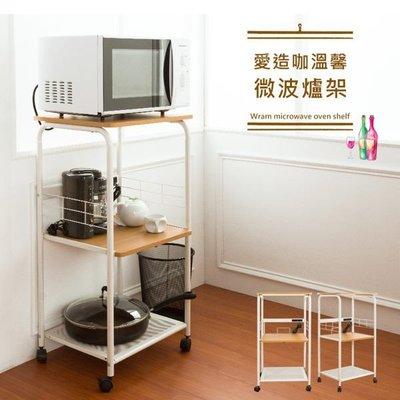 [tidy house]【免運費】愛造咖溫馨三層微波爐架/收納架/電器架/置物架/層架 SBB-KSA004